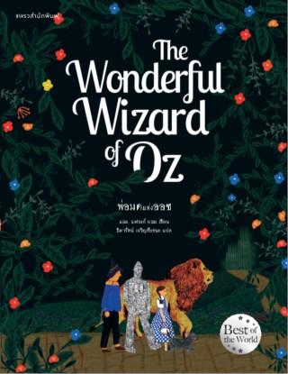 the-wonderful-wizard-of-oz-พ่อมดแห่งออซ-หน้าปก-ookbee