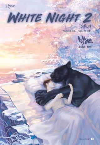 white-night-ไวท์ไนท์-เล่ม-2-จบ-epub-หน้าปก-ookbee