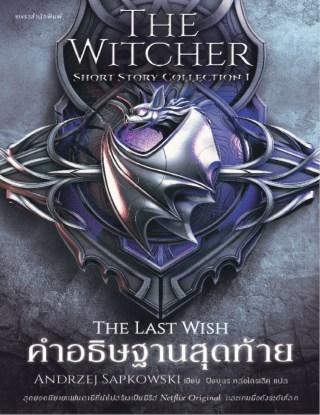 the-witcher-short-story-collection-i-คำอธิษฐานสุดท้าย-หน้าปก-ookbee