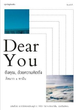หน้าปก-dear-you-ถึงคุณ-ด้วยความคิดถึง-ookbee