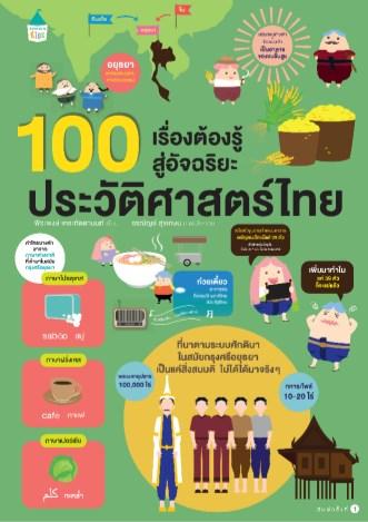 หน้าปก-100-เรื่องต้องรู้สู่อัจฉริยะ-ประวัติศาสตร์ไทย-ookbee