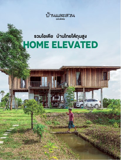 หน้าปก-บ้านและสวนฉบับพิเศษ-รวมไอเดีย-บ้านไทยใต้ถุนสูง-home-elevated-ookbee