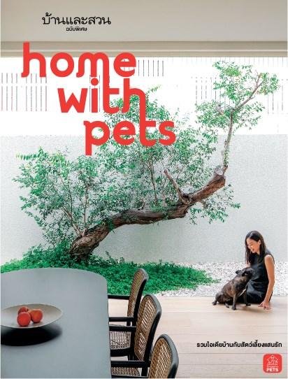 หน้าปก-บ้านและสวนฉบับพิเศษ-home-with-pets-รวมไอเดียบ้านกับสัตว์เลี้ยงแสนรัก-ookbee