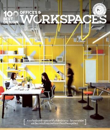 หน้าปก-100-best-design-offices-workspaces-ookbee