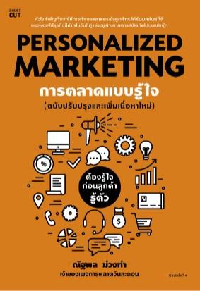 หน้าปก-personalized-marketing-การตลาดแบบรู้ใจ-ฉบับปรับปรุงและเพิ่มเนื้อหาใหม่-ookbee