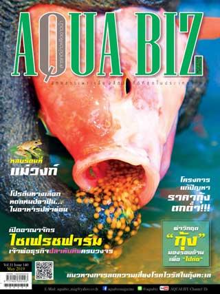 aqua-biz-may-2019-หน้าปก-ookbee