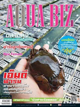 หน้าปก-aqua-biz-november-2019-ookbee