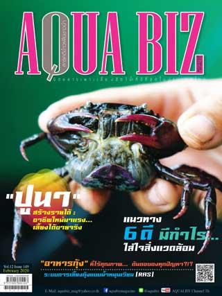 aqua-biz-february-2020-หน้าปก-ookbee
