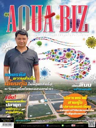 หน้าปก-aqua-biz-may-2021-ookbee