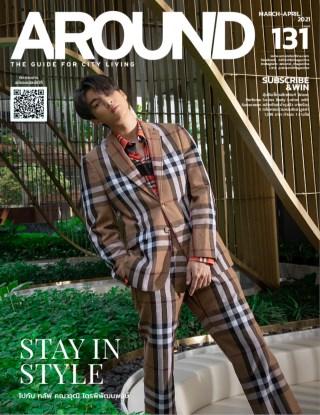 หน้าปก-around-issue-131-ookbee