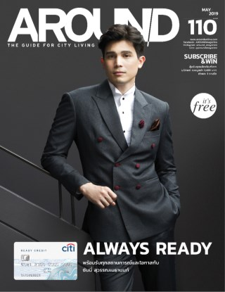 หน้าปก-around-issue-110-ookbee