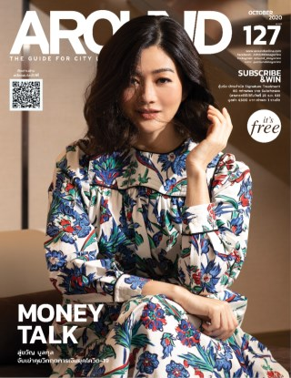หน้าปก-around-issue-127-ookbee