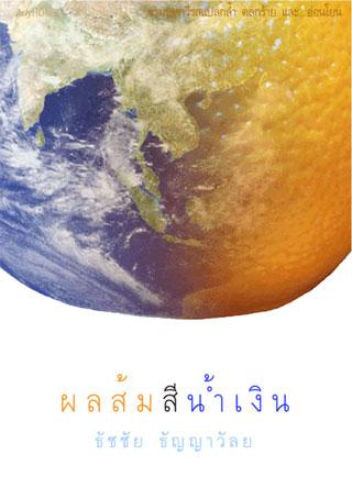ผลส้มสีน้ำเงิน-หน้าปก-ookbee