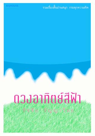 หน้าปก-ดวงอาทิตย์สีฟ้า-ookbee