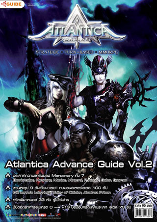 atlantica-advance-guide-หน้าปก-ookbee