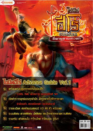 ไชนีสฮีโร่-advance-guide-v1-หน้าปก-ookbee