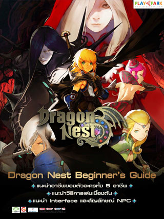 หน้าปก-dragon-nest-beginners-guide-ookbee