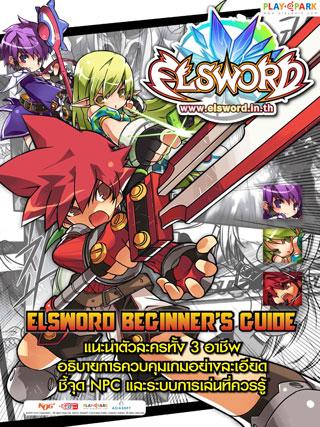 หน้าปก-eslword-beginners-guide-ookbee