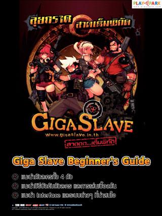 หน้าปก-giga-slave-ookbee