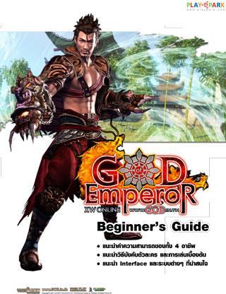 หน้าปก-god-emperor-ookbee