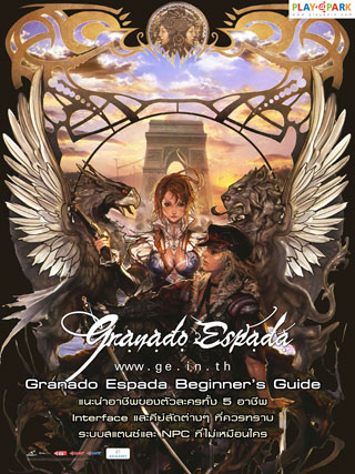หน้าปก-granado-espada-ookbee