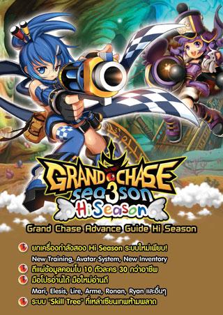grand-chase-season-3-hiseason-หน้าปก-ookbee