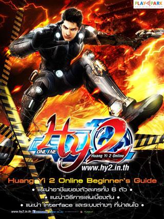หน้าปก-huang-yi-2-online-ookbee