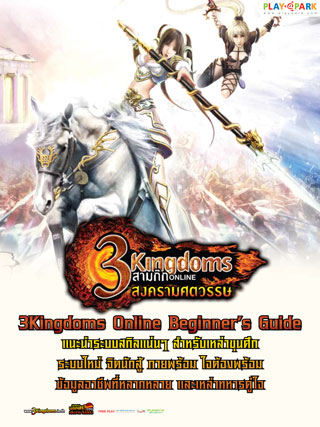 หน้าปก-3kingdoms-online-beginners-guide-ookbee