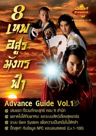 หน้าปก-8เทพอสูรมังกรฟ้า-advance-guide-vol1-ookbee