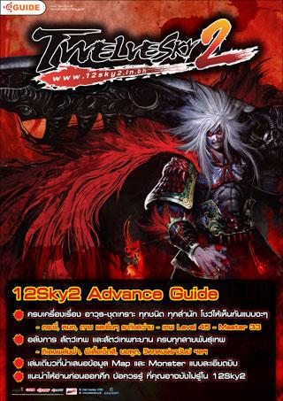 หน้าปก-12sky2-advance-guide-ookbee