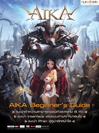หน้าปก-aika-beginners-guide-ookbee