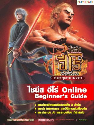 หน้าปก-ไชนีส-ฮีโร่-beginners-guide-ookbee