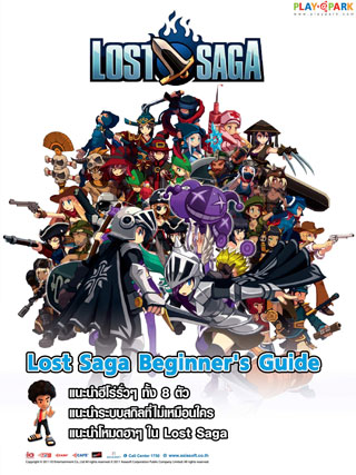 หน้าปก-lost-saga-beginners-guide-1-ookbee