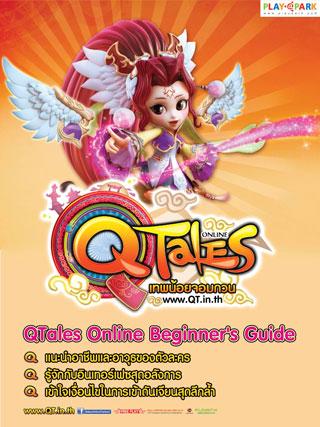 หน้าปก-qtales-online-beginners-guide-ookbee