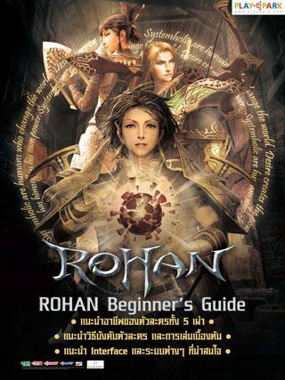 rohan-beginners-guide-หน้าปก-ookbee