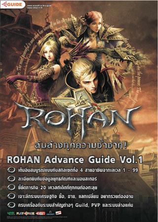 หน้าปก-rohan-advance-guide-v1-ookbee