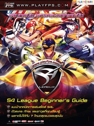 s4-league-beginners-guide-หน้าปก-ookbee