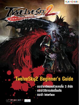 twelvesky2-beginners-guide-หน้าปก-ookbee
