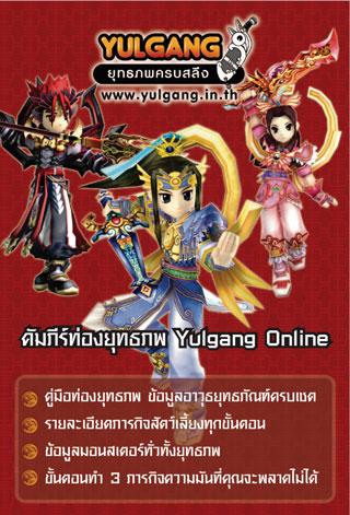 yulgang-คัมภีร์-ท่องยุทธภพ-หน้าปก-ookbee