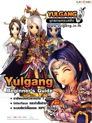 หน้าปก-yulgang-beginners-guide-ookbee