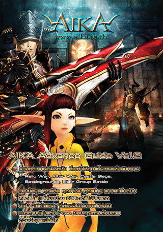 atlantic-advance-guide-v2-หน้าปก-ookbee