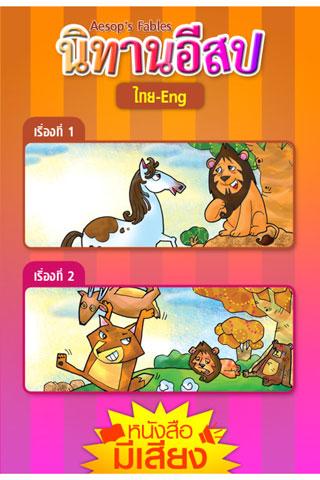 หน้าปก-นิทานอีสป-ม้ากับราสีห์-และ-ราชสีห์-หมี-กับสุนัขจิ้งจอก-หนังสือมีเสียง-ookbee