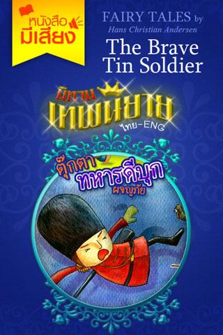 เทพนิยาย-เรื่อง-ตุ๊กตาทหารดีบุกผู้กล้า-หนังสือมีเสียง-หน้าปก-ookbee