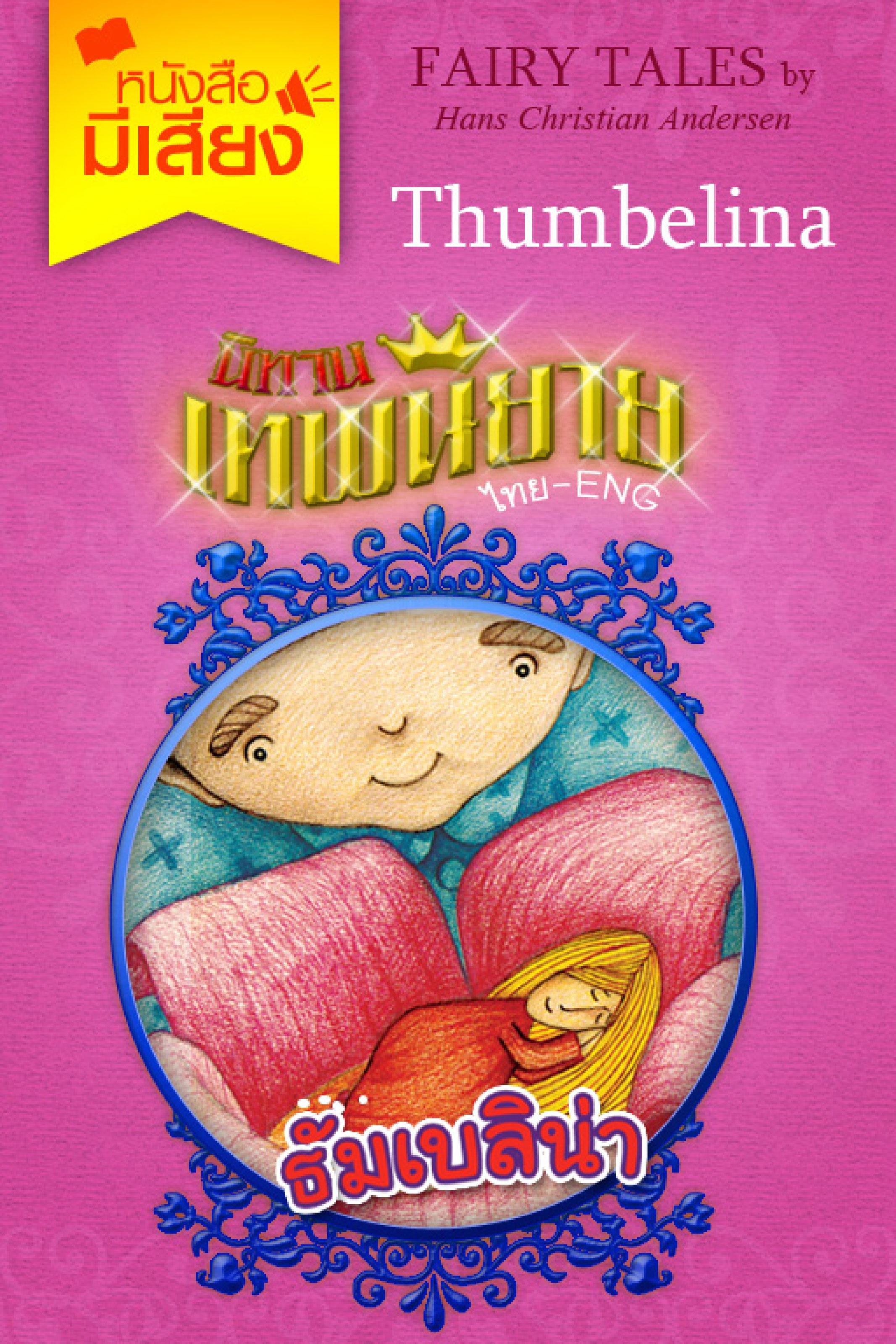 เทพนิยาย-เรื่อง-ธัมเบลิน่า-(หนังสือมีเสียง)-หน้าปก-ookbee
