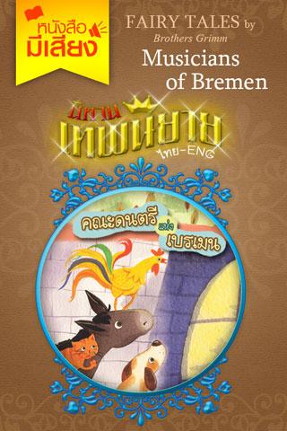 เทพนิยาย-เรื่อง-คณะดนตรีแห่งเบรเมน-หนังสือมีเสียง-หน้าปก-ookbee