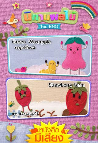 ชมพู่เปลี่ยนสี-หนังสือมีเสียง-green-wax-apple-หน้าปก-ookbee