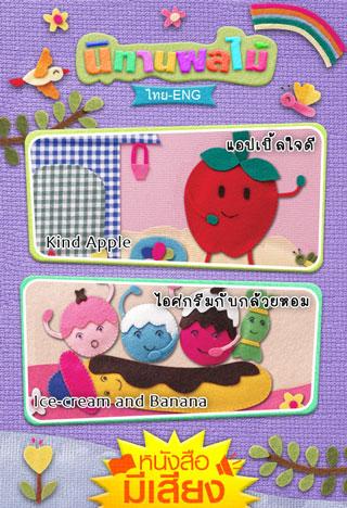 หน้าปก-แอปเปิ้ลใจดี-หนังสือมีเสียง-kind-apple-ookbee