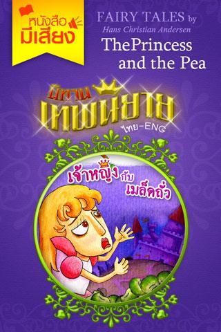 เทพนิยาย-เรื่อง-เจ้าหญิงกับเมล็ดถั่ว-หนังสือมีเสียง-หน้าปก-ookbee