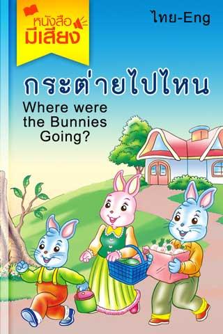 กระต่ายไปไหน-(หนังสือมีเสียง)--หน้าปก-ookbee