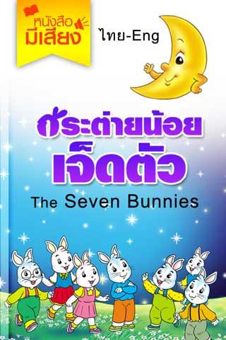 กระต่ายน้อยเจ็ดตัว-(หนังสือมีเสียง)-หน้าปก-ookbee